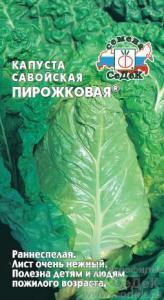 Капуста савойская Пирожковая 0.5г