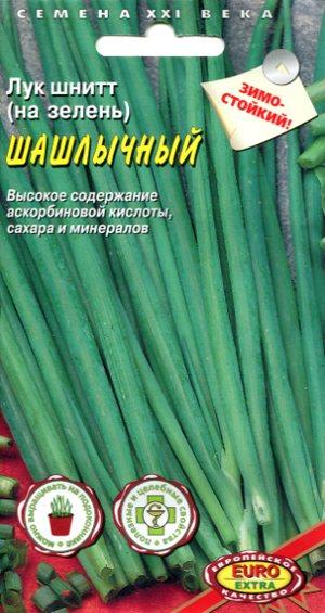 Лук шнитт Шашлычный 0,2г