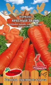 Морковь Красный зайка 0,1г.