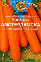 Морковь Амстердамска 300др  (ГЛ)