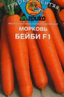 Морковь Бейби F1 300др (ГЛ)