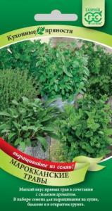 Набор Марокканские травы 6 пакетов