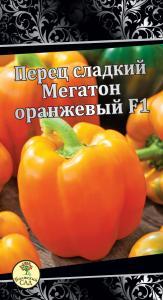 Перец Мегатон оранжевый 25шт