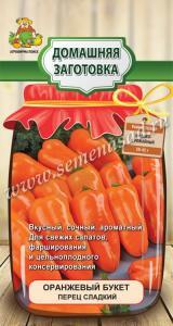 Перец Оранжевый букет 0,25 гр.