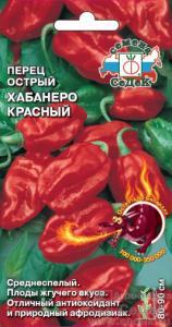 Перец острый Хабанеро Красный 6шт