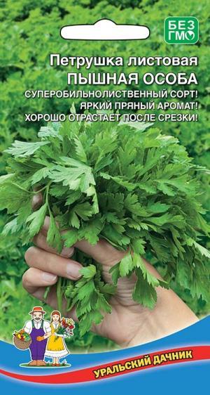 Петрушка листовая Пышная Особа 2г.