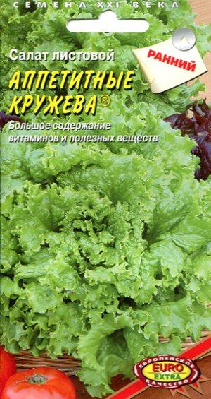 Салат Аппетитные кружева листовой 0,5г