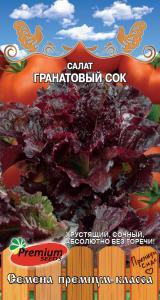 Салат Гранатовый сок 0,5г