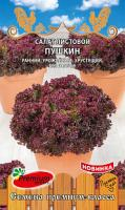 Салат листовой Пушкин 0,5 гр.