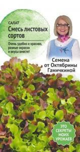Салат Смесь листовых сортов 1г (от Ганичкиной)