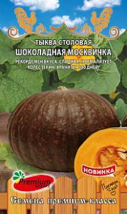 Тыква Шоколадная Москвичка 7шт.