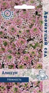 Алиссум Нежность 20 шт. Ароматный сад