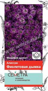 Алиссум Фиолетовая дымка 0,3г (Семетра)