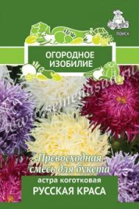 Астра Русская краса 0,3 гр. (Огородное изобилие)