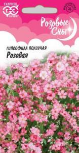 Гипсофила Розовая ползучая 0,1г Розовые сны