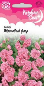Мальва Яблочный флер 0,1г серия Розовые сны