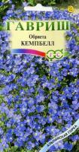 Обриета Кемпбелл 0,05г