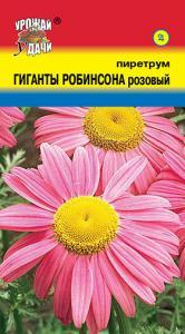 Пиретрум Гиганты Робинсона Розовый 0,1г