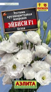 Эустома Эйбиси белая круп.махр.