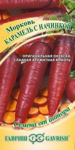 Морковь Карамель с начинкой 150 шт.