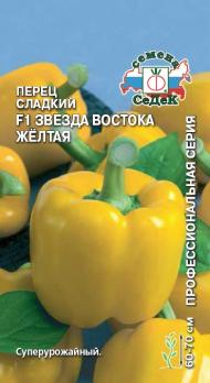 Перец Звезда Востока Желтая 0,1 гр.