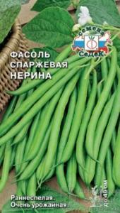 Фасоль Нерина 5 гр. спаржевая