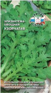 Хризантема Узорчатая овощная 0,5 гр.