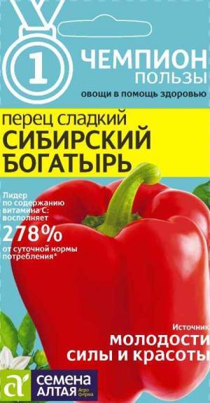 Перец Сибирский богатырь 0,1г
