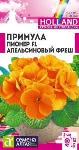 Примула Пионер Апельсиновый фреш 5 шт