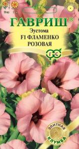 Эустома Фламенко розовая 5шт (Саката)