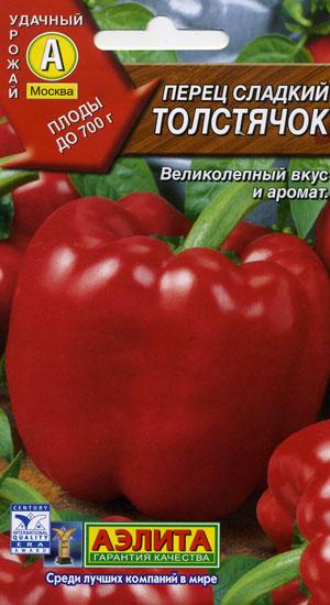 Перец Толстячок 0,1 гр.